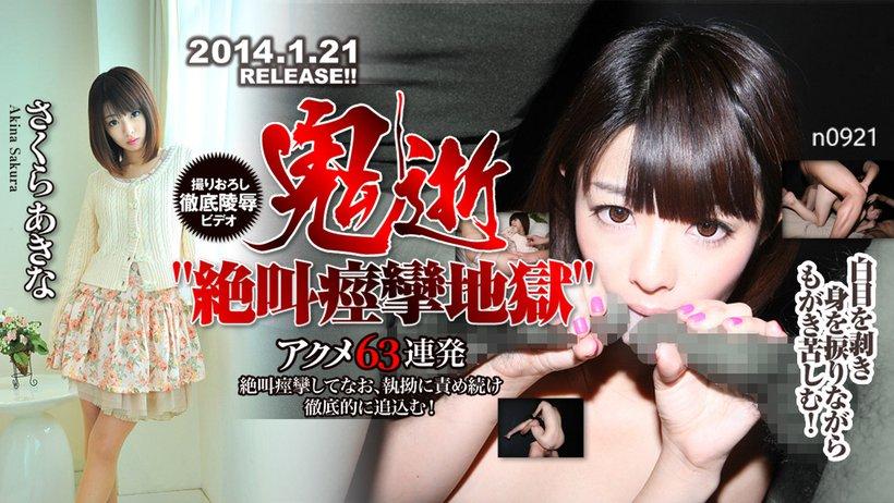 Tokyo Hot n0921 hd jav Non Stop Acme