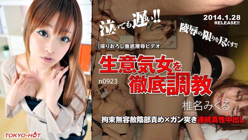 Tokyo Hot n0923 japanese sex movie Saucy Lewd Girl
