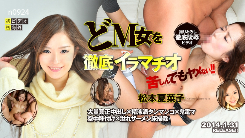 Tokyo Hot n0924 watch jav online Best Throat Gagging