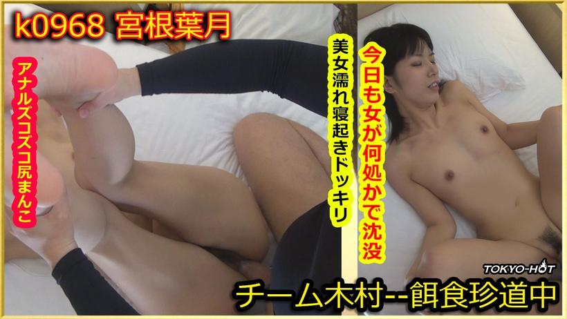 Tokyo Hot k0968 JavWhores Go Hunting!— Hazuki Miyane