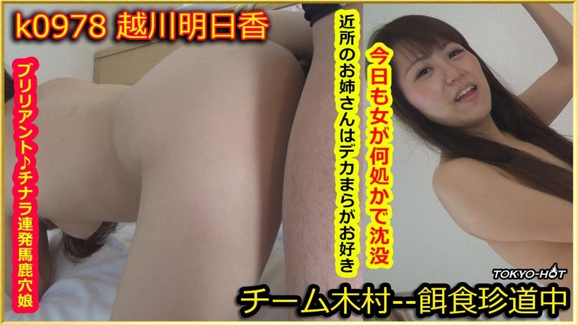 Tokyo Hot k0978 jav guru Go Hunting!— Asuka Koshikawa