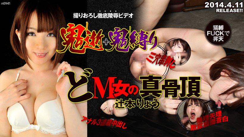 Tokyo Hot n0941 japan hd porn Acme Meat Slave
