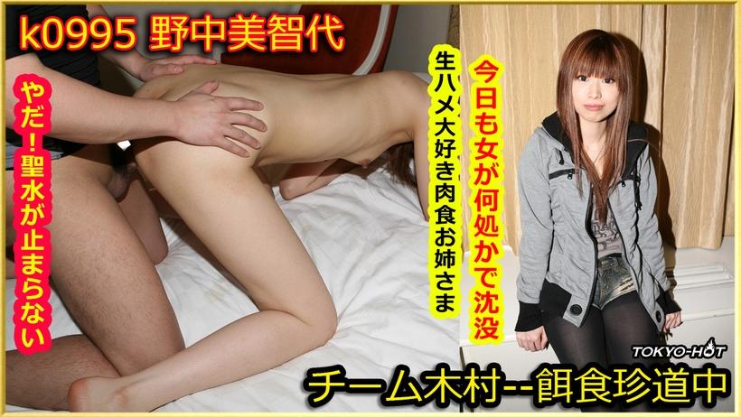 Tokyo Hot k0995 jav watch Michiyo Nonaka