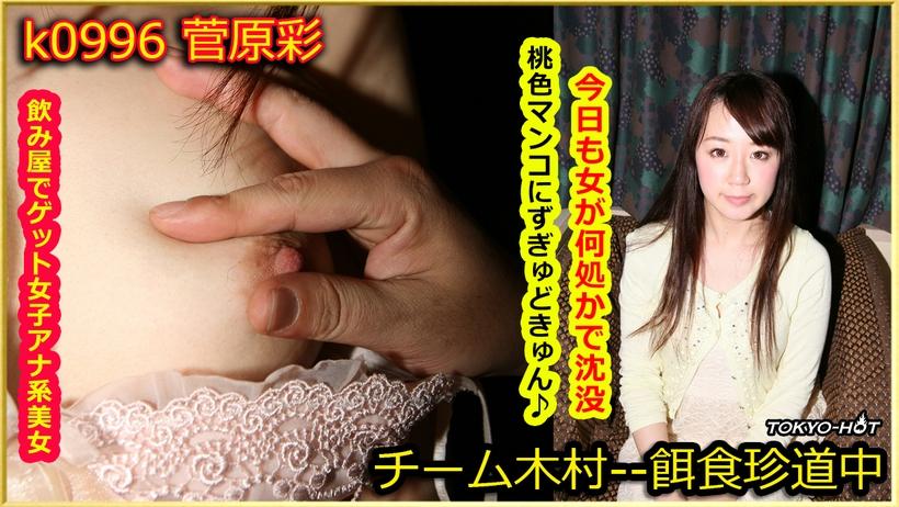 Tokyo Hot k0996 jav actress Aya Sugawara