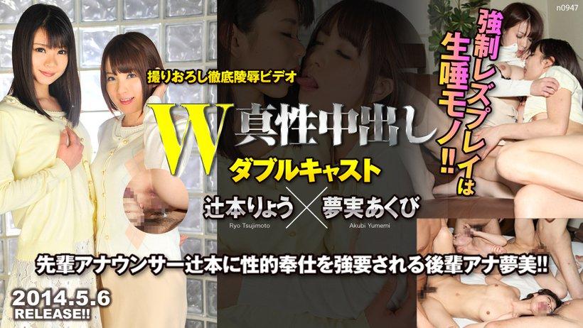 Tokyo Hot n0947 xxx jav Double Sexual Slavery