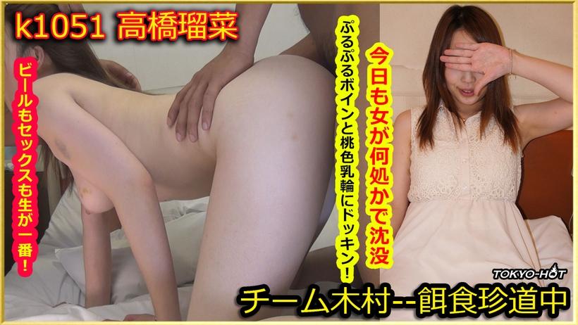 Tokyo Hot k1051 Go Hunting!— Runa Takahashi