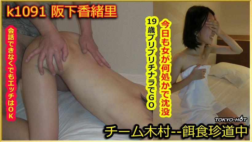 Tokyo Hot k1091 hot jav Go Hunting!— Kaori Sakashita