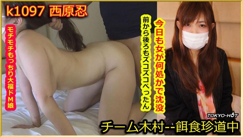 Tokyo Hot k1097 jav free Go Hunting!— Shinobu Saibara