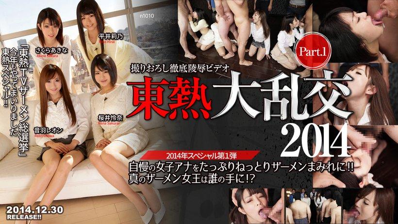 Tokyo Hot n1010 jav model 2014 SP Part-1