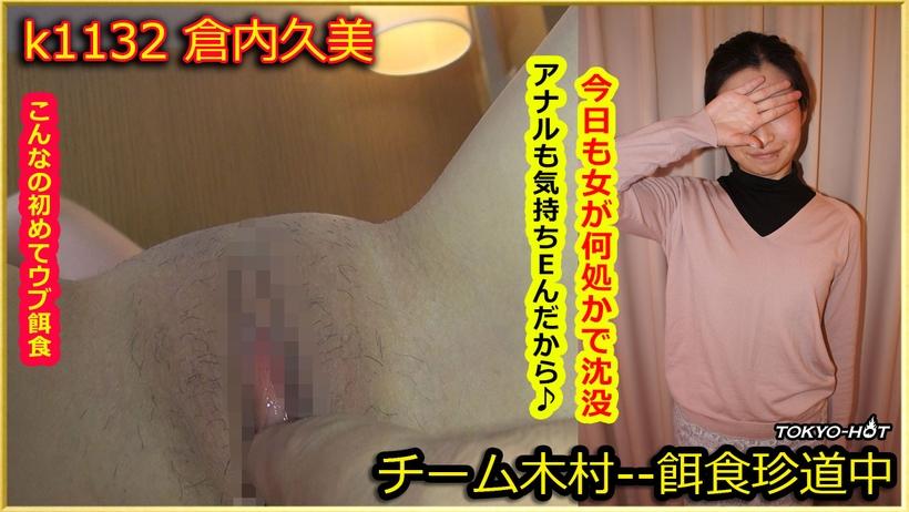 Tokyo Hot k1132 japanese hd porn Go Hunting!— Kumi Kurauchi