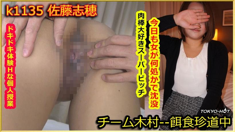 Tokyo Hot k1135 free asian porn Go Hunting!— Shino Sato