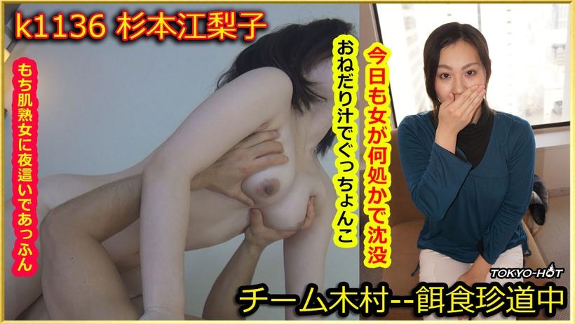 Tokyo Hot k1136 hd japanese porn Go Hunting!— Eriko Sugimoto