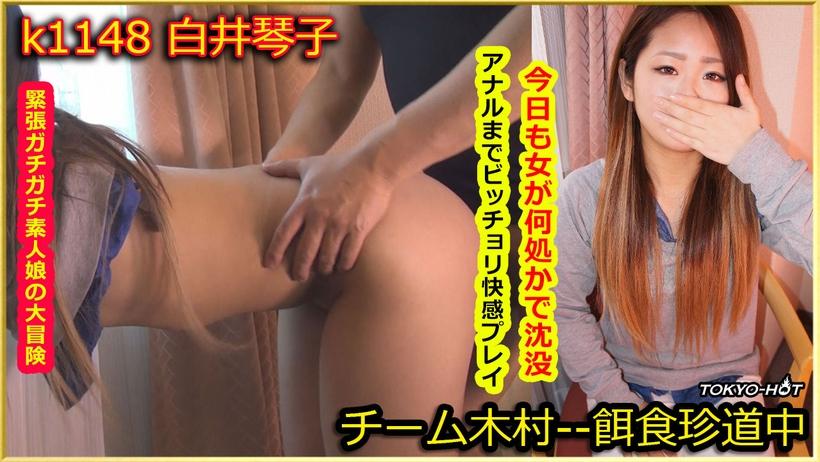 Tokyo Hot k1148 jav tube Go Hunting!— Kotoko Shirai