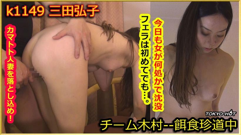 Tokyo Hot k1149 jav finder Go Hunting!— Hiroko Mita