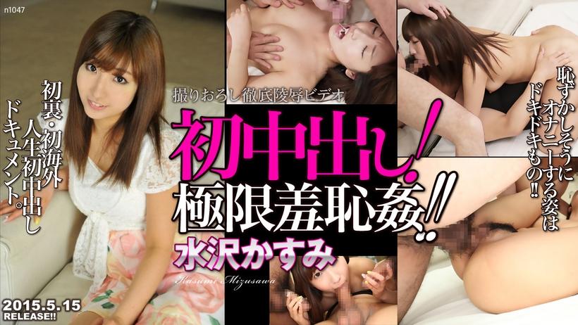 Tokyo Hot n1047 jav videos Ultimate Scandal Play