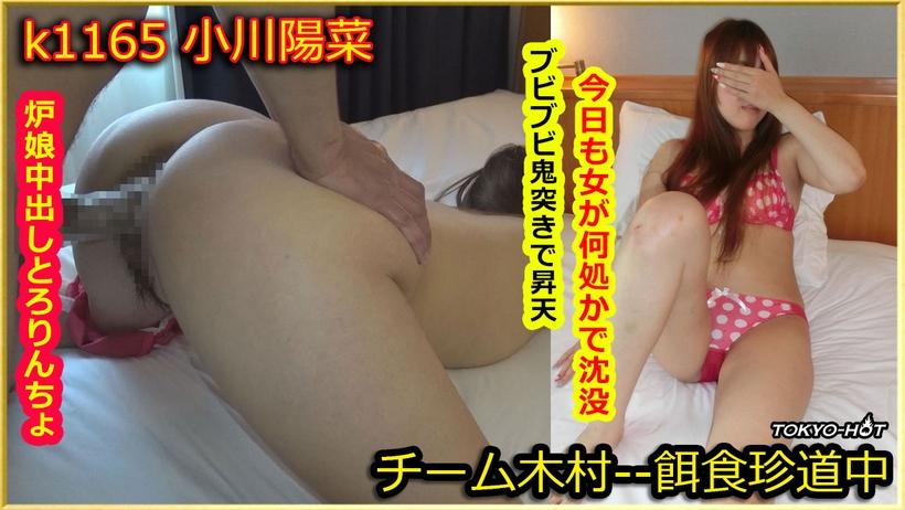 Tokyo Hot k1165 JavGuru Go Hunting!— Hina Ogawa