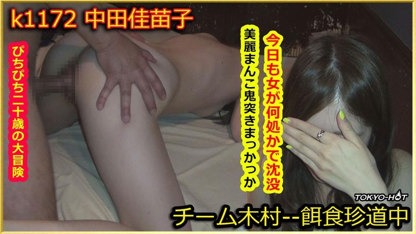 Tokyo Hot k1172 xxx video Go Hunting!— Kanako Nakata