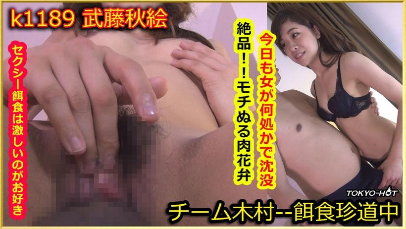 Tokyo Hot k1189 jav idol Go Hunting!— Akie Muto
