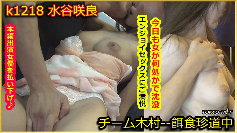Tokyo Hot k1218 streaming jav Go Hunting!— Sakura Mizutani