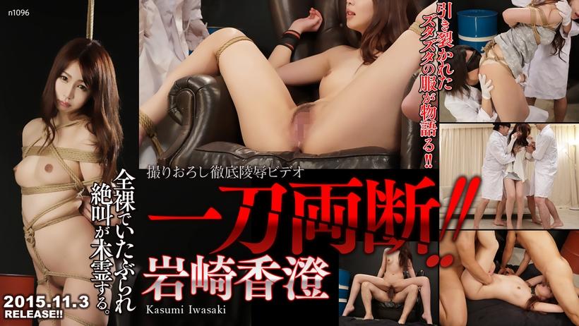 Tokyo Hot n1096 Hot Jav Selfish Sexcy Beauty's Acme