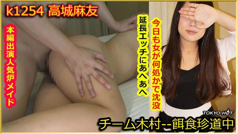 Tokyo Hot k1254 jav online Go Hunting!— Mayu Takagi