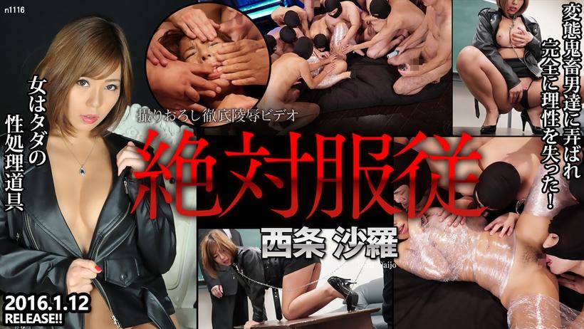 絶対服従 - 西条沙羅:東京熱(Tokyo-Hot)