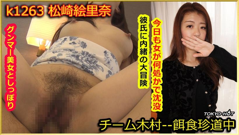 Tokyo Hot k1263 japanese porn Go Hunting!— Erina Matsuzaki