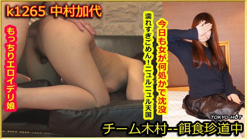 Tokyo Hot k1265 jav789 Go Hunting!— Kayo Nakamura