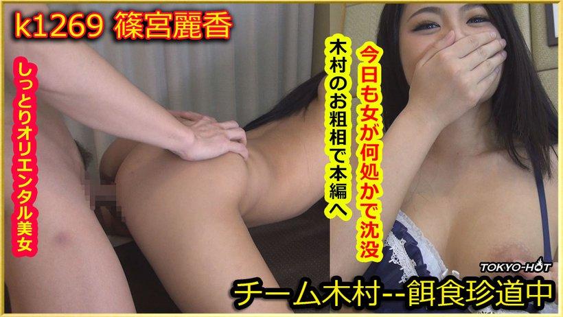 Tokyo Hot k1269 asian porn movies Go Hunting!— Reika Shinomiya