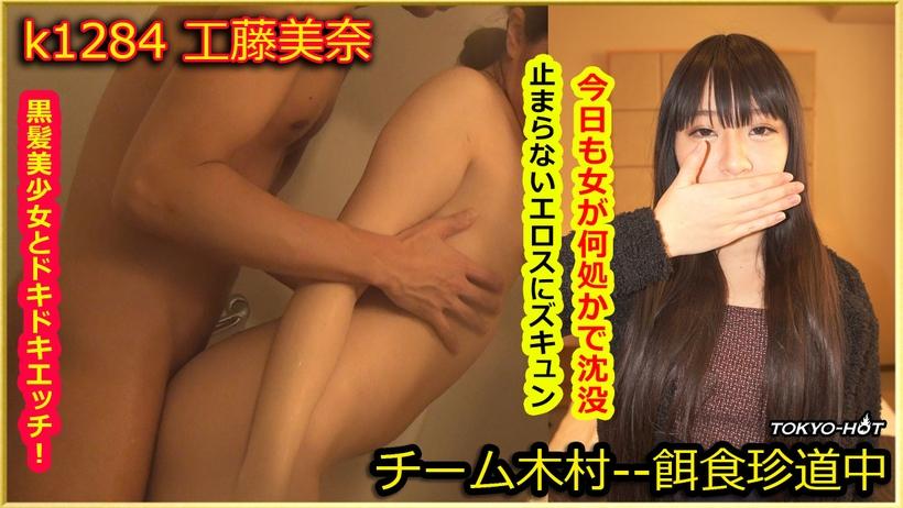Tokyo Hot k1284 porn 1080 Go Hunting!— Mina Kudo