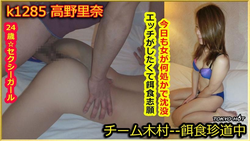Tokyo Hot k1285 jav idol Go Hunting!— Rina Takano
