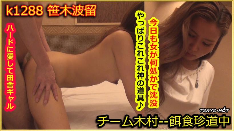 Tokyo Hot k1288 hpjav Go Hunting!— Haru Sasaki