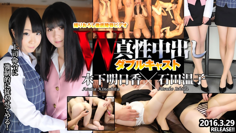 Tokyo Hot n1138 asianporn Panishment