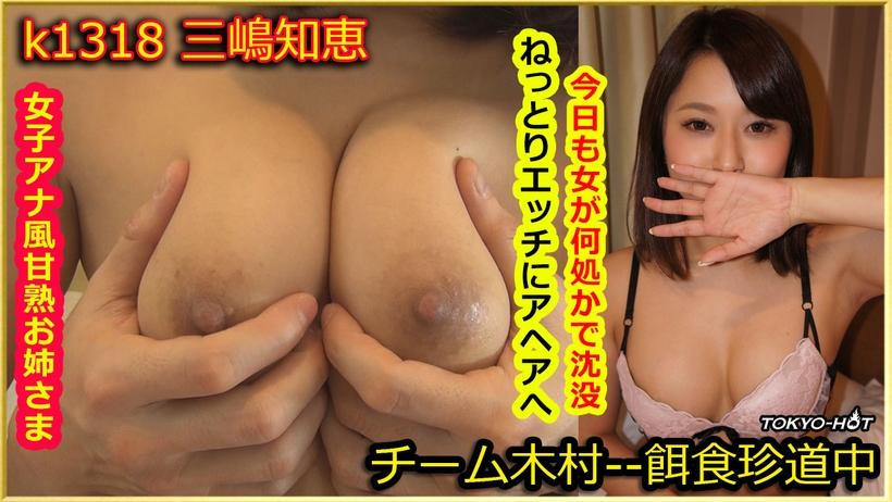 Tokyo Hot k1318 jav hd free Go Hunting!— Chie Mishima