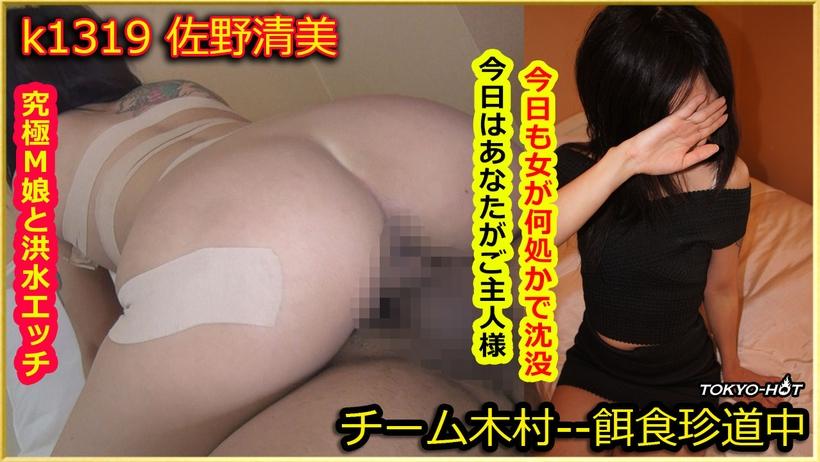 Tokyo Hot k1319 free streaming porn Go Hunting!— Kiyomi Sano