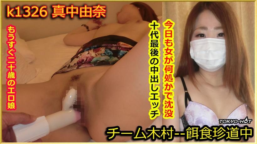 Tokyo Hot k1326 japanese pron Go Hunting!— Yuna Manaka