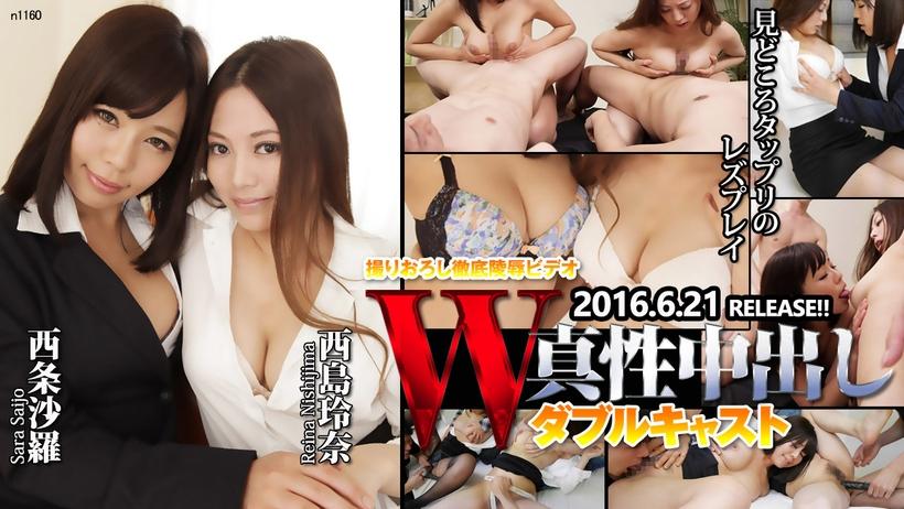 Wカン 西島玲奈/西条沙羅:東京熱(Tokyo-Hot)