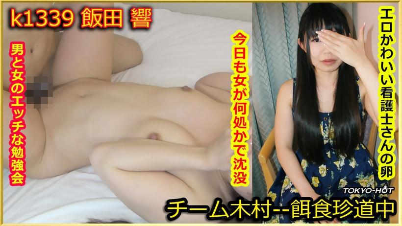 Tokyo Hot k1339 jav streaming Go Hunting!— Hibiki Iida