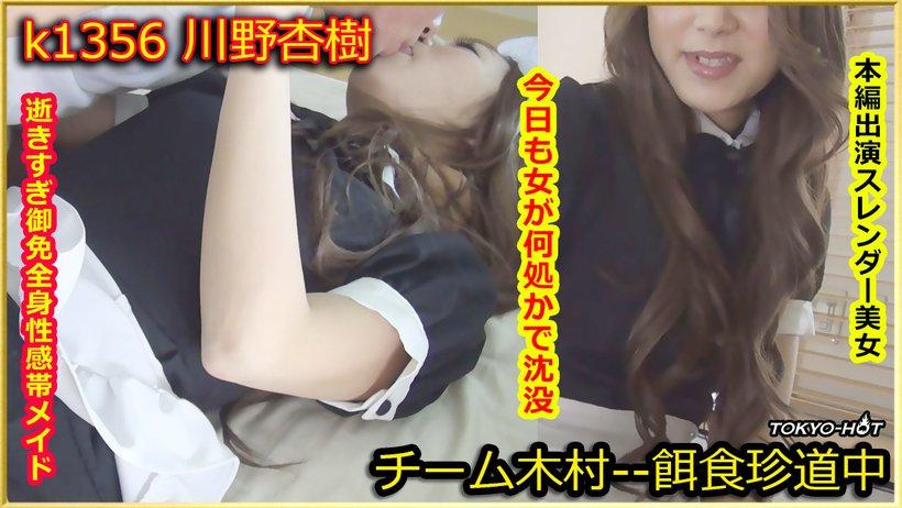 Tokyo Hot k1356 Go Hunting!— Anju Kawano