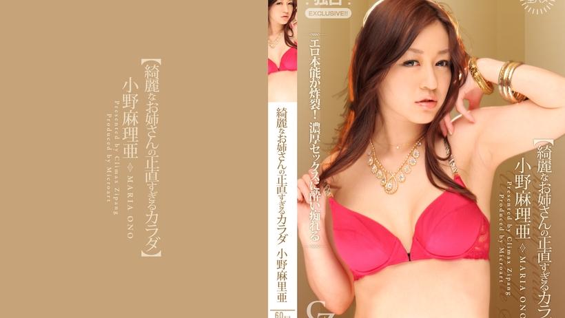 Tokyo Hot CZ001 綺麗なお姉さんの正直すぎるカラダ