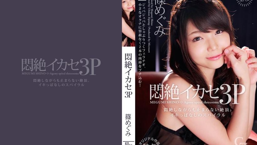 Tokyo Hot CZ007 ビンカン微乳少女はビクビク大昇天