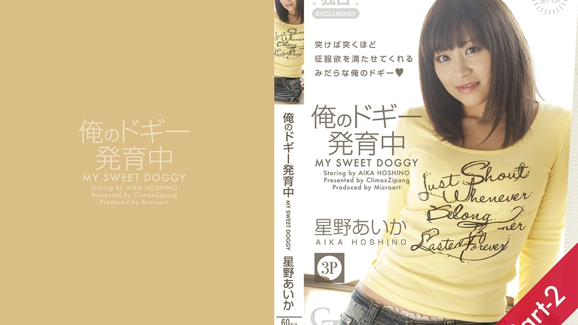 Tokyo Hot CZ010 俺のドギー発育中 Part-2