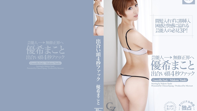 Tokyo Hot CZ016 出合い頭4秒ファック! : Part-2