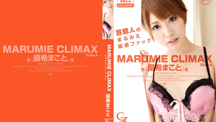Tokyo Hot CZ017 MARUMIE CLIMAX 優希まこと Side-A