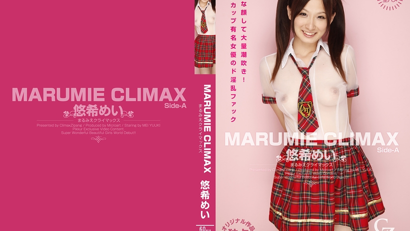 Tokyo Hot CZ019 MARUMIE CLIMAX 悠希めい Side-A