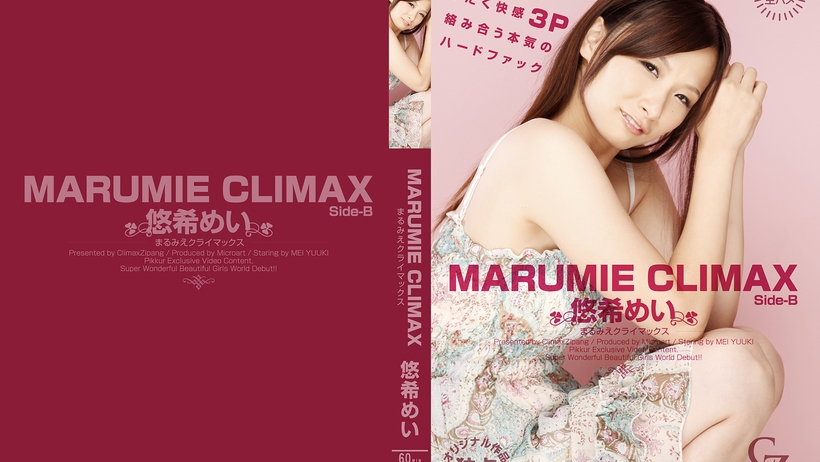 Tokyo Hot CZ020 MARUMIE CLIMAX 悠希めい Side-B