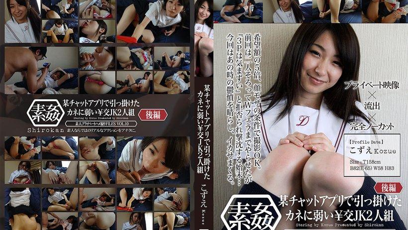 Tokyo Hot HC010  SHIROKAN
