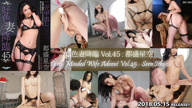 Tokyo Hot SKY-293 Dirty Minded Wife Advent Vol.45 : Sera Ichijo