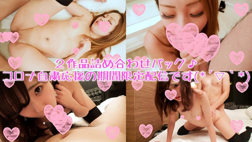 Tokyo Hot hamesamurai0235 jav free Corona self-restraint support. Two assorted service packs ♥ Limited time delivery Vol.15