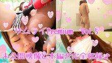 hamesamurai0505